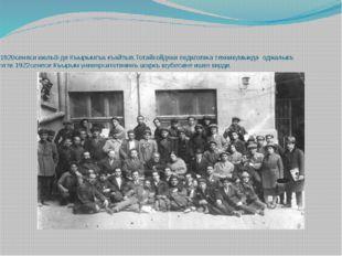 1920сенеси июль8-де Къырымгъа къайтып,Тотайкойдеки педагогика техникумында од