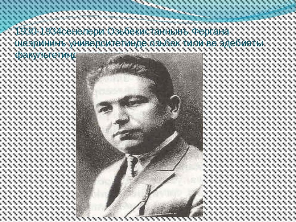 1930-1934сенелери Озьбекистаннынъ Фергана шеэрининъ университетинде озьбек ти...