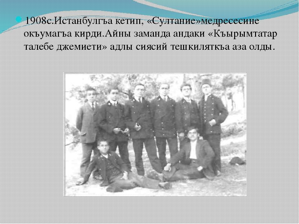 1908с.Истанбулгъа кетип, «Султание»медресесине окъумагъа кирди.Айны заманда...