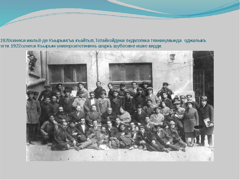 1920сенеси июль8-де Къырымгъа къайтып,Тотайкойдеки педагогика техникумында од...