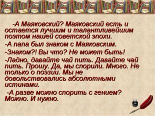 -А Маяковский? Маяковский есть и остается лучшим и талантливейшим поэтом наш