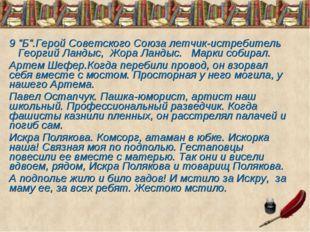 """9 """"Б"""".Герой Советского Союза летчик-истребитель Георгий Ландыс, Жора Ландыс."""