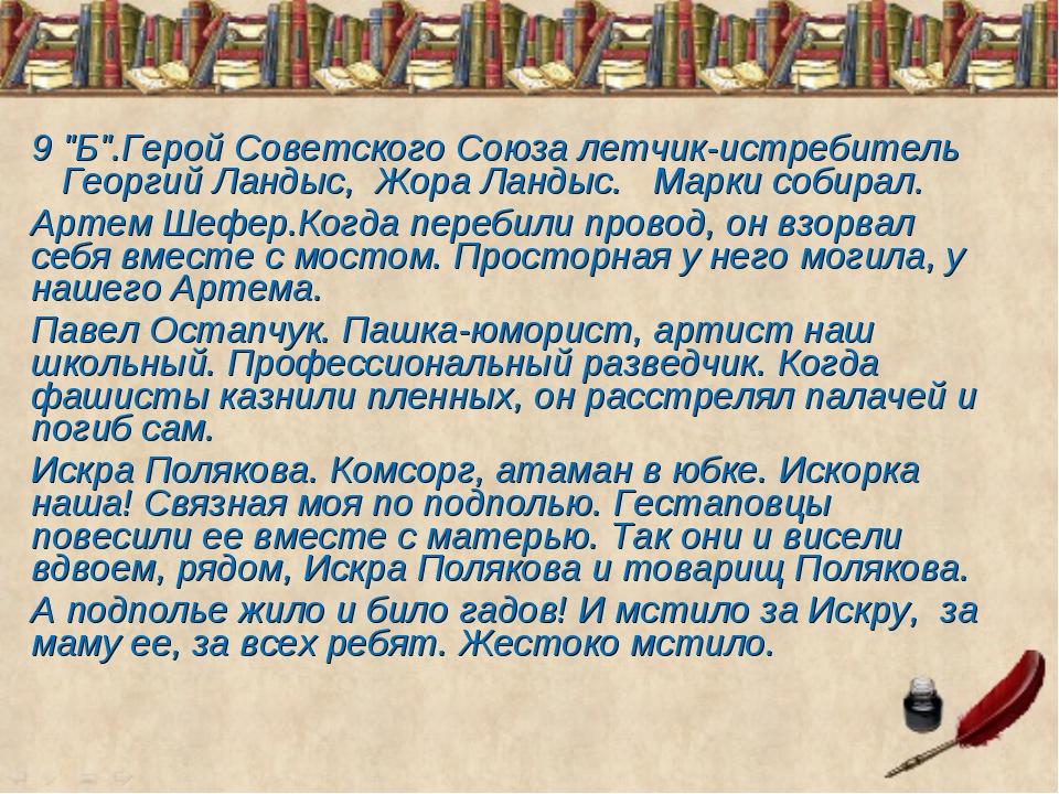 """9 """"Б"""".Герой Советского Союза летчик-истребитель Георгий Ландыс, Жора Ландыс...."""