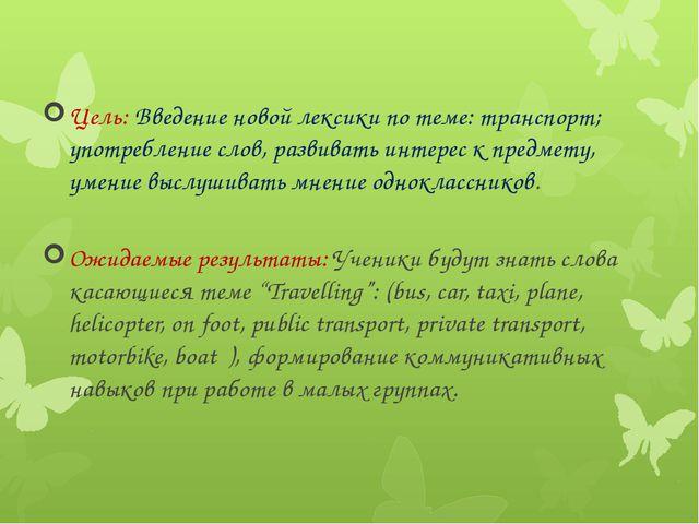 Цель: Введение новой лексики по теме: транспорт; употребление слов, развивать...