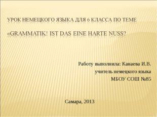 Работу выполнила: Канаева И.В. учитель немецкого языка МБОУ СОШ №85 Самара, 2