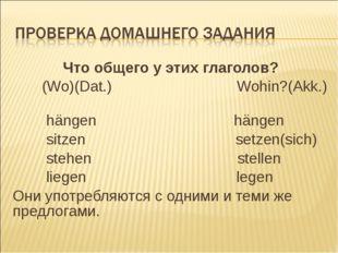 Что общего у этих глаголов? (Wo)(Dat.) Wohin?(Akk.) hängen hängen sitzen setz