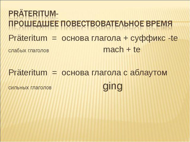 Präteritum = основа глагола + суффикс -te cлабых глаголов mach + te Präteritu...