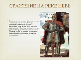 СРАЖЕНИЕ НА РЕКЕ НЕВЕ. Шведы понимали, что князь Александр молод и неопытен,