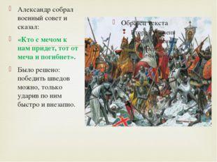 Александр собрал военный совет и сказал: «Кто с мечом к нам придет, тот от ме