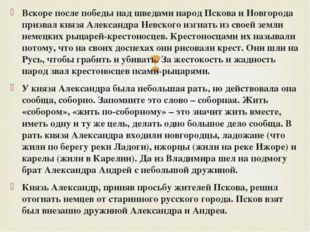 Вскоре после победы над шведами народ Пскова и Новгорода призвал князя Алекса