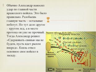 Обычно Александр наносил удар по главной части вражеского войска. Это было пр