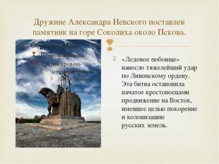Дружине Александра Невского поставлен памятник на горе Соколиха около Пскова.