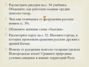 Рассмотрите рисунки на с. 54 учебника. Объясните, как работали осадные орудия