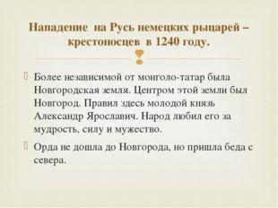 Более независимой от монголо-татар была Новгородская земля. Центром этой земл