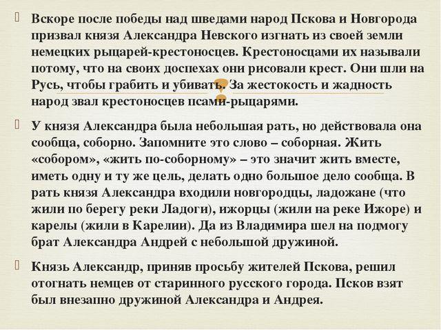 Вскоре после победы над шведами народ Пскова и Новгорода призвал князя Алекса...