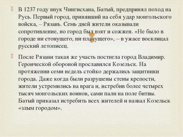 В 1237 году внук Чингисхана, Батый, предпринял поход на Русь. Первый город, п...