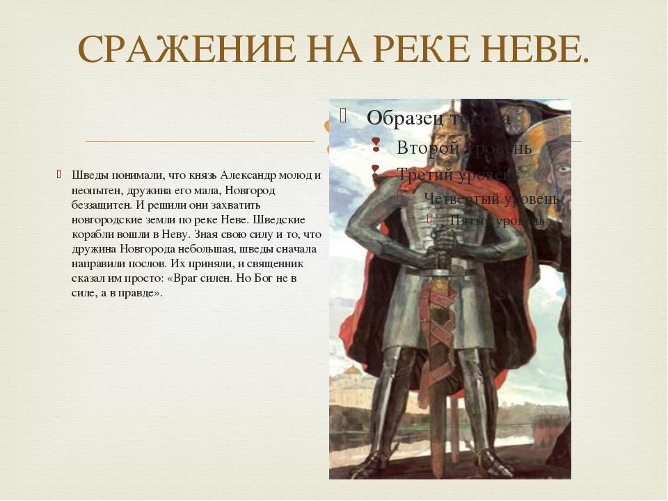 СРАЖЕНИЕ НА РЕКЕ НЕВЕ. Шведы понимали, что князь Александр молод и неопытен,...