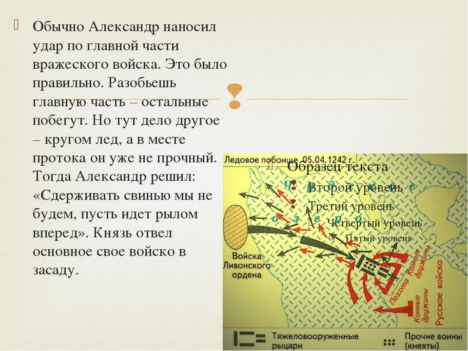 Обычно Александр наносил удар по главной части вражеского войска. Это было пр...