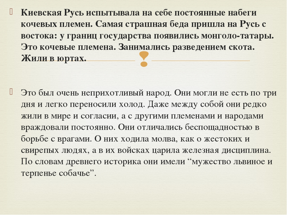 Киевская Русь испытывала на себе постоянные набеги кочевых племен. Самая стра...