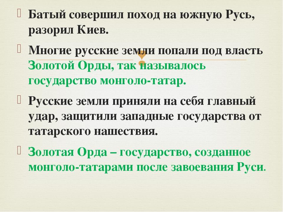 Батый совершил поход на южную Русь, разорил Киев. Многие русские земли попали...