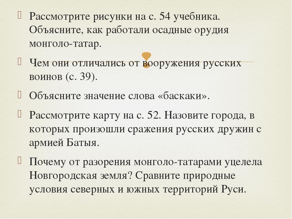 Рассмотрите рисунки на с. 54 учебника. Объясните, как работали осадные орудия...