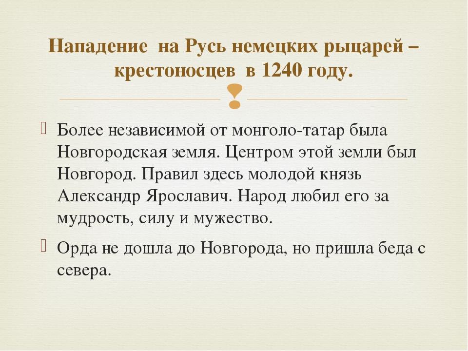 Более независимой от монголо-татар была Новгородская земля. Центром этой земл...