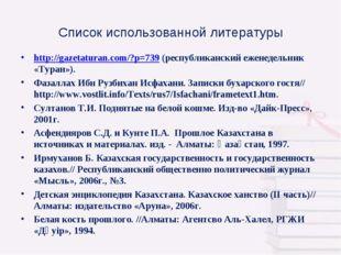Список использованной литературы  http://gazetaturan.com/?p=739 (республика