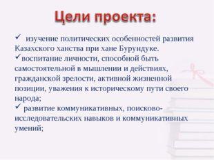 изучение политических особенностей развития Казахского ханства при хане Буру
