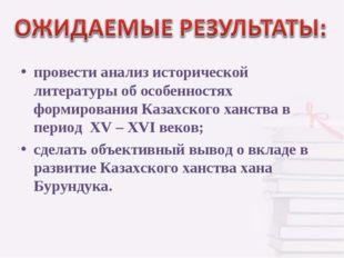 провести анализ исторической литературы об особенностях формирования Казахско