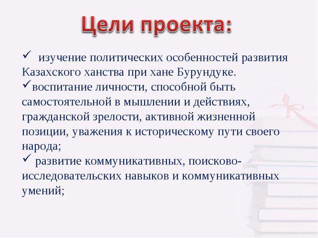 изучение политических особенностей развития Казахского ханства при хане Буру...