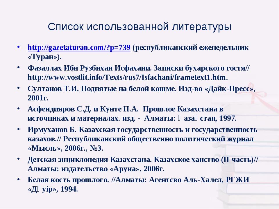 Список использованной литературы  http://gazetaturan.com/?p=739 (республика...