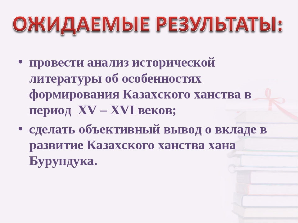 провести анализ исторической литературы об особенностях формирования Казахско...