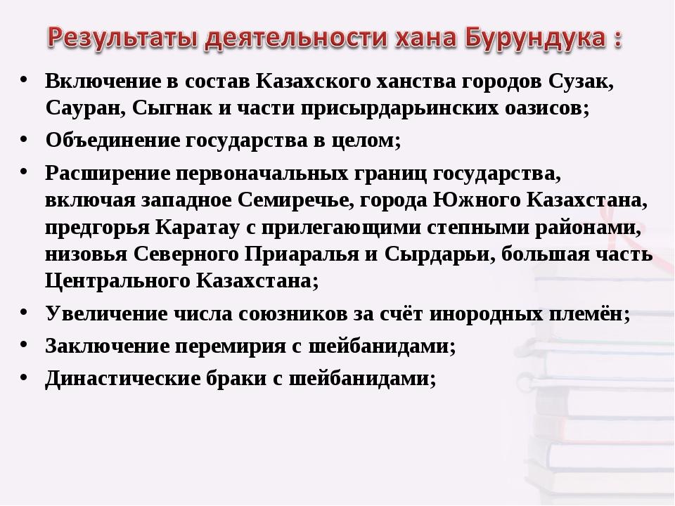 Включение в состав Казахского ханства городов Сузак, Сауран, Сыгнак и части п...
