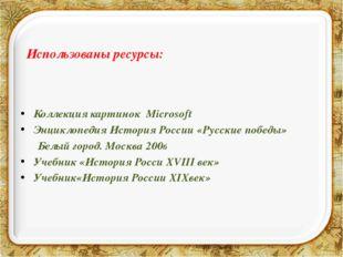 Коллекция картинок Microsoft Энциклопедия История России «Русские победы» Бе