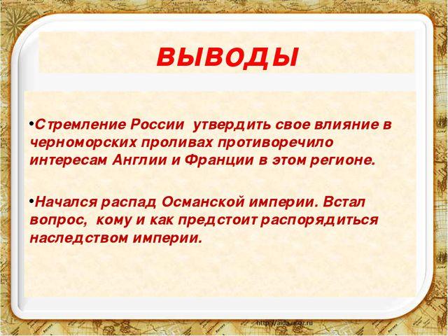 выводы Стремление России утвердить свое влияние в черноморских проливах проти...
