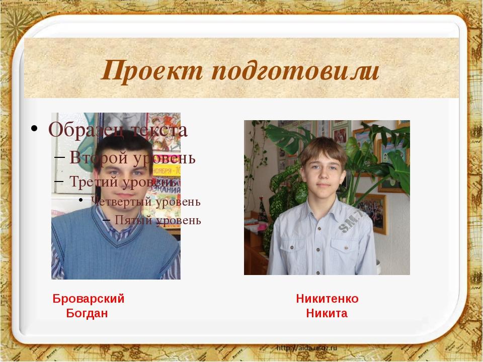 Проект подготовили Никитенко Никита Броварский Богдан