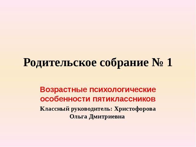 Родительское собрание № 1 Возрастные психологические особенности пятиклассник...