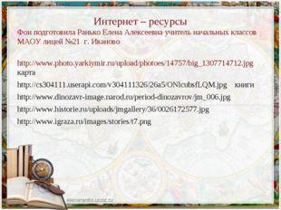 Интернет – ресурсы Фон подготовила Ранько Елена Алексеевна учитель начальных