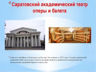 Саратовский академический театр оперы и балета Один изстарейших вПоволжье и