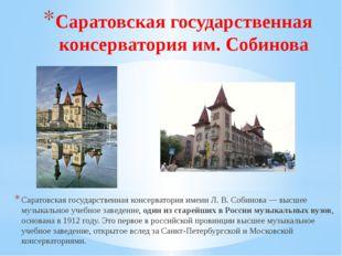 Саратовская государственная консерватория им. Собинова Саратовская государств