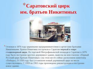 Саратовский цирк им. братьев Никитиных Основан в 1876 году цирковыми предприн