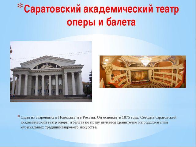 Саратовский академический театр оперы и балета Один изстарейших вПоволжье и...