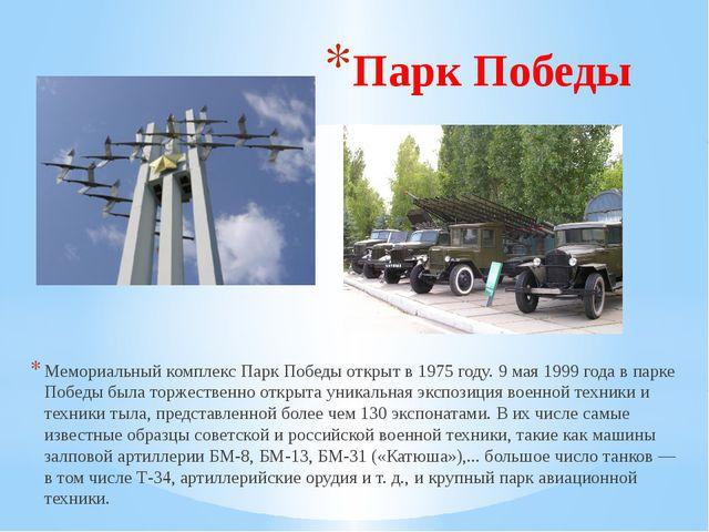 Парк Победы Мемориальный комплекс Парк Победы открыт в 1975 году. 9 мая 1999...