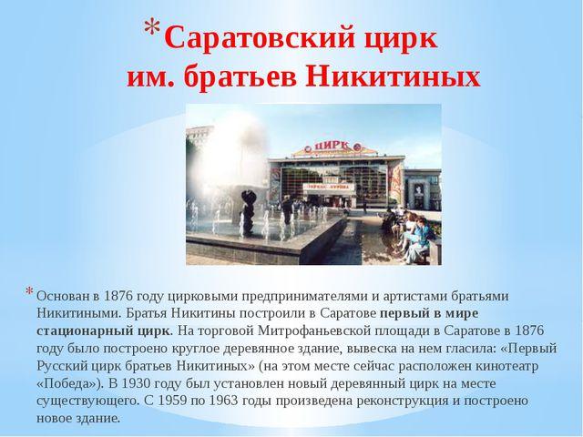 Саратовский цирк им. братьев Никитиных Основан в 1876 году цирковыми предприн...