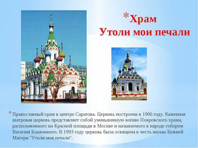 Храм Утоли мои печали Православный храм в центре Саратова. Церковь построена...