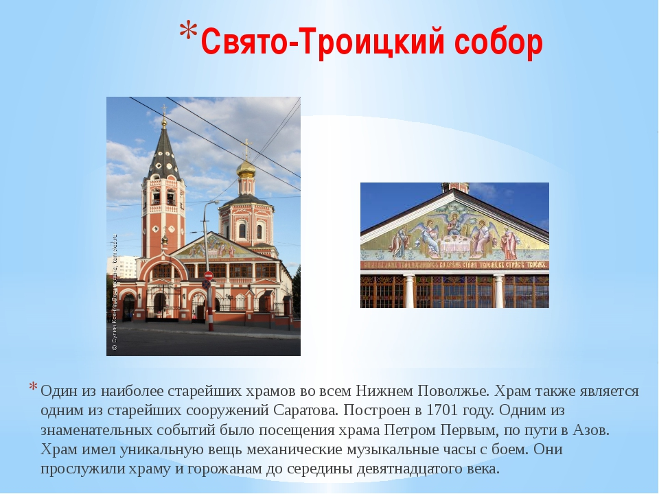 Свято-Троицкий собор Один из наиболее старейших храмов во всем Нижнем Поволжь...