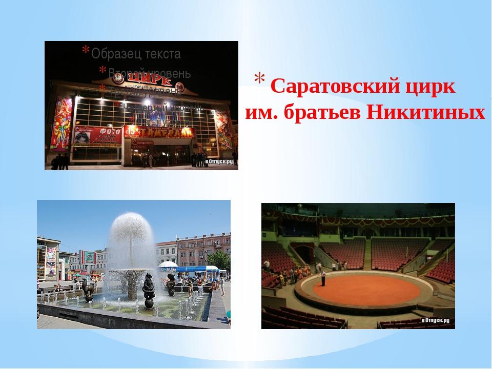 Саратовский цирк им. братьев Никитиных