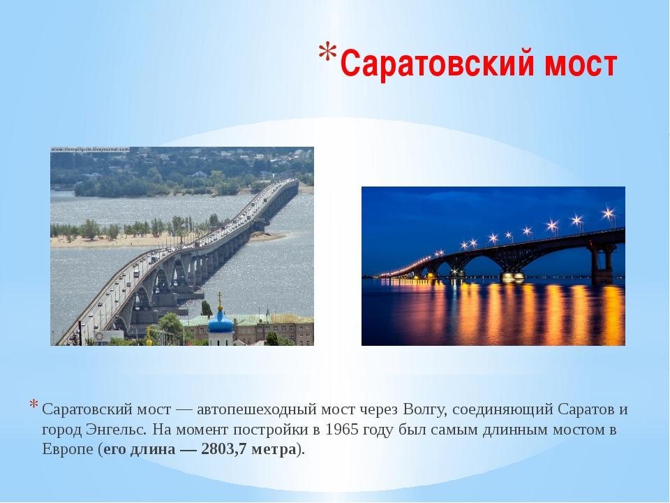 Саратовский мост Саратовский мост — автопешеходный мост через Волгу, соединяю...