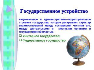 Государственное устройство национальное и административно-территориальное стр