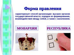 Форма правления характеризует способ организации высших органов государственн